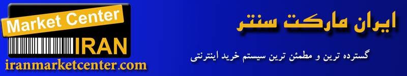 برای عضویت در سیستم همکاری در فروش ایران مارکت سنتر روی این عکس کلیک نمایید